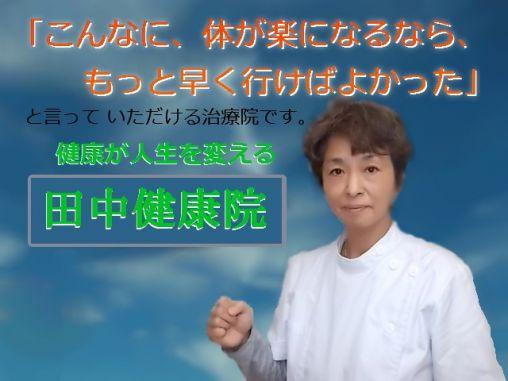 整体田中健康院 ホームページリンク