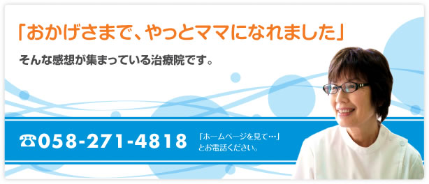 不妊治療専門熊沢薬手院 ホームページリンク