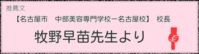 名古屋市 中部美容専門学校名古屋校 牧野早苗先生より