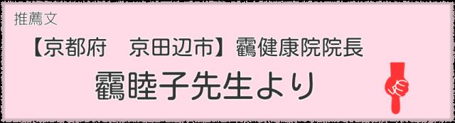 京都府 靏睦子先生