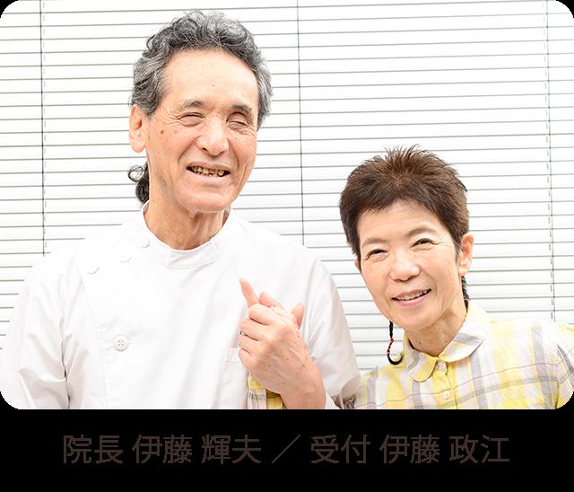 院長 伊藤 輝夫 / 受付 伊藤 政江