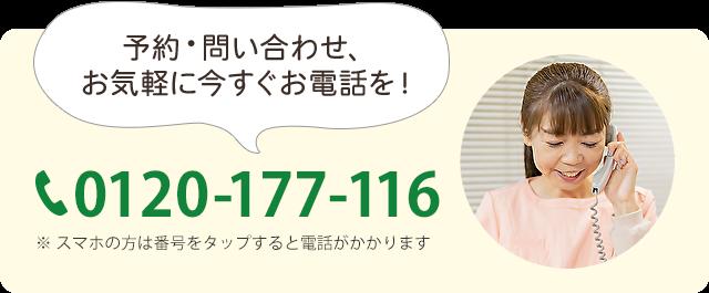 予約・問い合わせ、お気軽に今すぐお電話を!